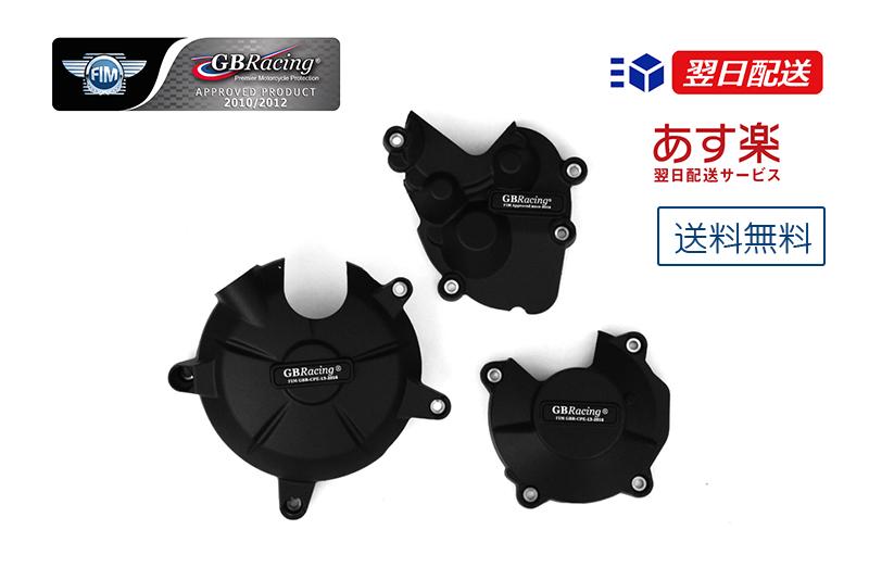 GBRacing FIM公認 エンジンカバー(2次カバー) KAWASAKI ZX-6R (09-12)