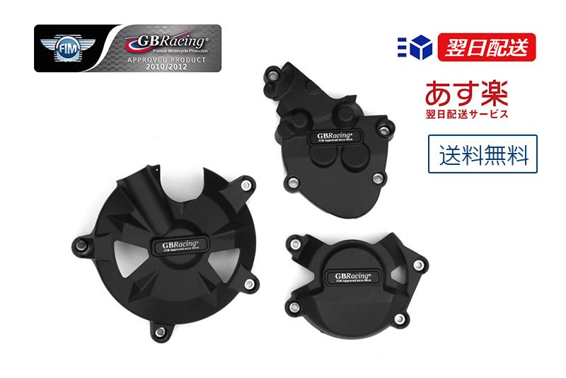 GBRacing FIM公認 エンジンカバー(2次カバー) KAWASAKI ZX-10R (08-10)