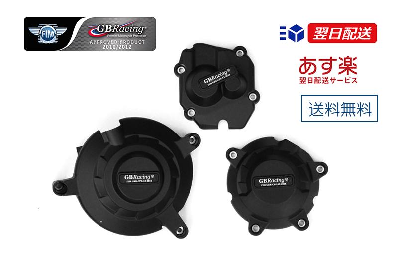 GBRacing FIM公認 エンジンカバー(2次カバー) KAWASAKI ZX-10R (11-19)