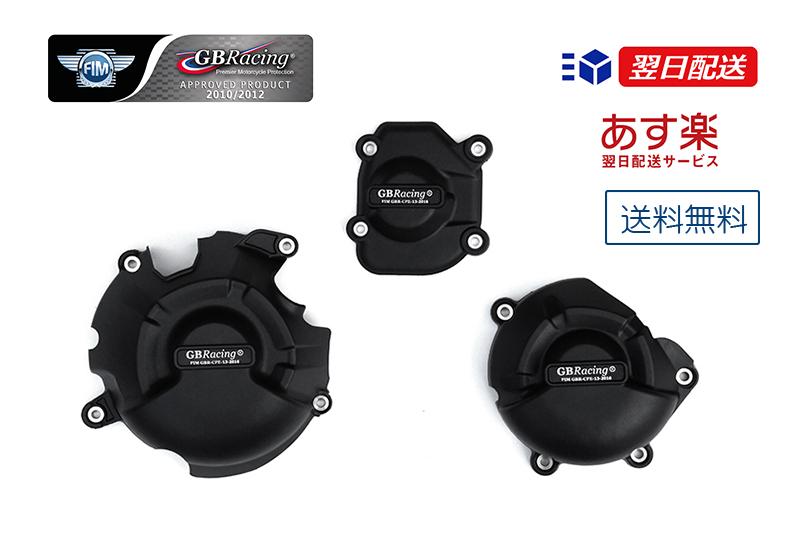 GBRacing FIM公認 エンジンカバー(2次カバー) KAWASAKI Z800 (13-17)