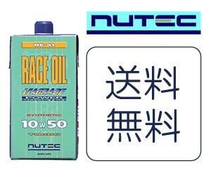 100%化学合成(エステル系) 【送料無料】あす楽対応NUTEC ニューテック エンジンオイル NC-41 10w50 (1L)