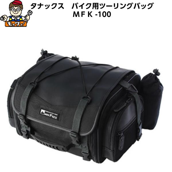タナックス バイクツーリングバッグ モトフィズ TANAX motofizzミニフィールドシートバッグ MFK-100 バイクバッグ