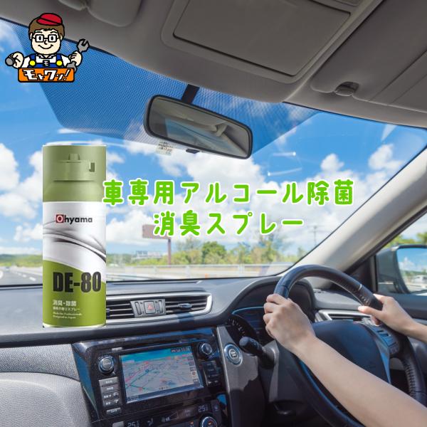アルコール除菌で車内を清潔に エタノール 緑茶成分配合 車用 アルコール除菌 売れ筋ランキング 倉 消臭スプレー 空間除菌 緑茶の香り 除菌アルコール OHYAMA 除菌スプレー DE-80
