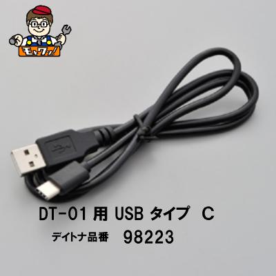 充電ケーブル タイプC USB ツーリング スペア デイトナ バイク用インカム DT-01用 ケーブル dt01 dt1 爆買い送料無料 商品 dt-01 dt01 98223 TypeC