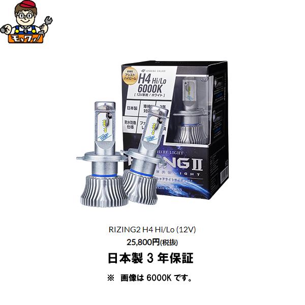 スフィアライト 日本製LEDヘッドライト RIZING2 H4 Hi/Lo 12V用 ledヘッドライト 車検対応 ライジング2 6,000K 自動車用2ヶ入り