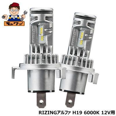 交換も超簡単です 日本製LEDヘッドライト 交換無料 RIZINGアルファ Seasonal Wrap入荷 H19 6000ケルビン 12V用 トラブルの少ないフィン冷却タイプ