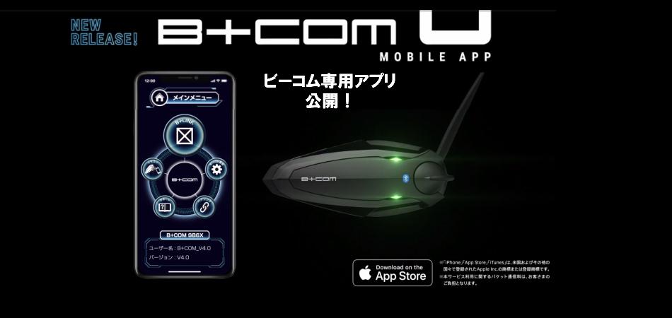 ビーコム アプリ