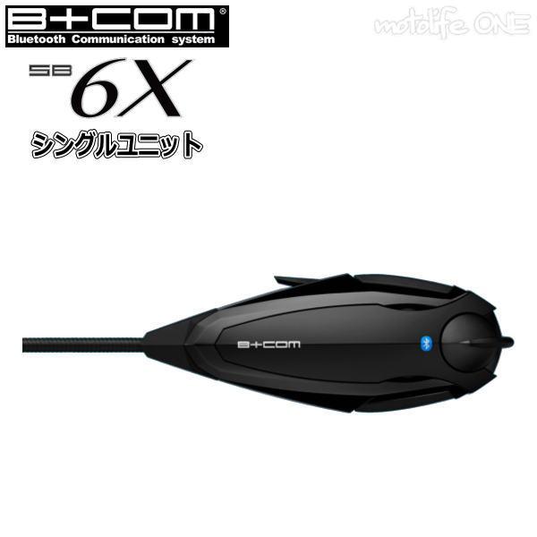 送料無料 sb6x サインハウス B+COM ビーコム SB6X sb6x ビーコム6x Bluetoothインターコム シングルユニット sb-6x b com 6x