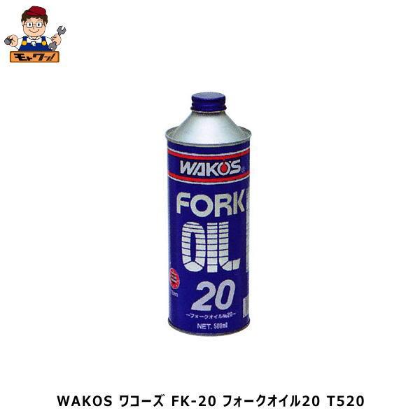 ワコーズ フロントフォークオイル 日本メーカー新品 ハード 1本 T520 価格交渉OK送料無料 500mL
