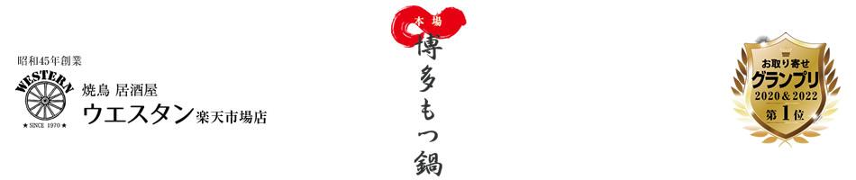 福岡鶏だし博多もつ鍋ウエスタン:創業50年、焼鳥屋ならではの商品を皆様にお届けいたします。