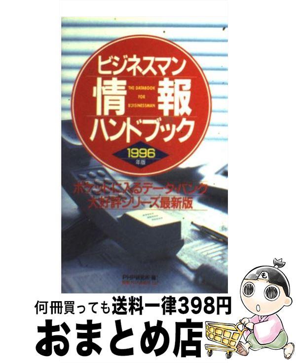 【中古】 ビジネスマン情報ハンドブック 1996年版 / PHP研究所 / PHP研究所 [新書]【宅配便出荷】