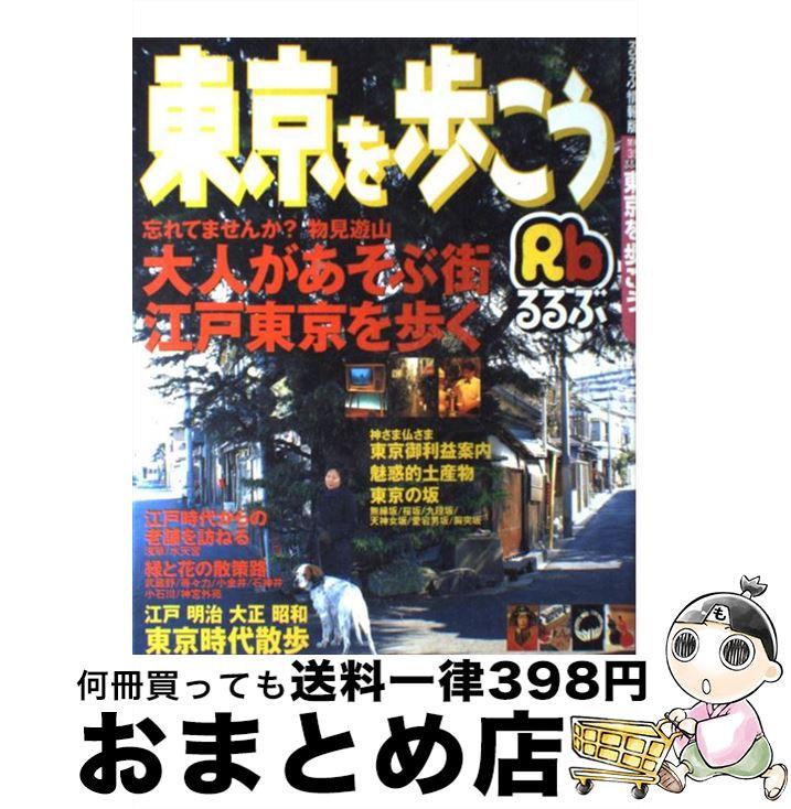 【中古】 るるぶ東京を歩こう 〔2003年〕 / JTB / JTB [ムック]【宅配便出荷】