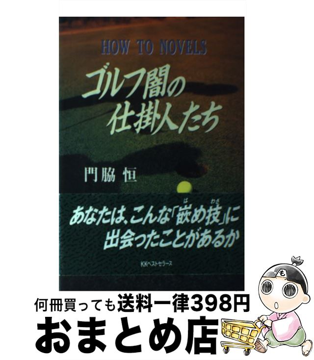 【中古】 ゴルフ闇の仕掛人たち How to novels / 門脇 恒 / ベストセラーズ [単行本]【宅配便出荷】