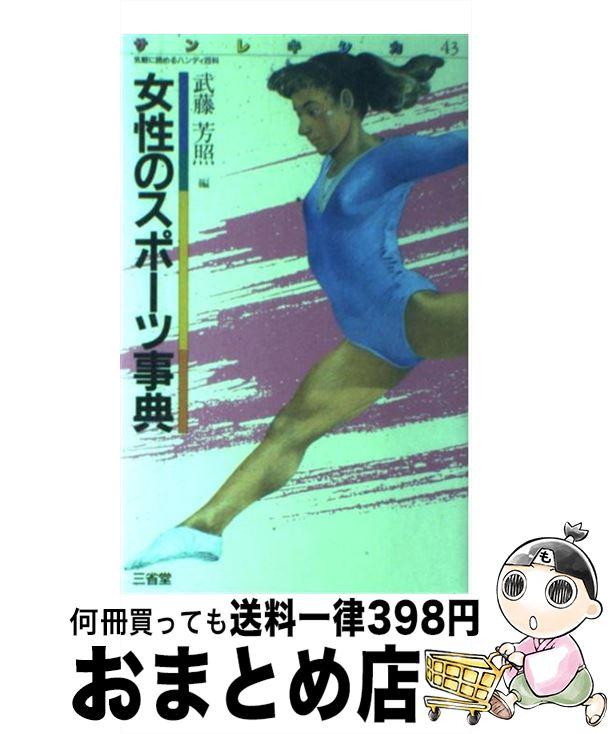 【中古】 女性のスポーツ事典 / 武藤 芳照 / 三省堂 [その他]【宅配便出荷】