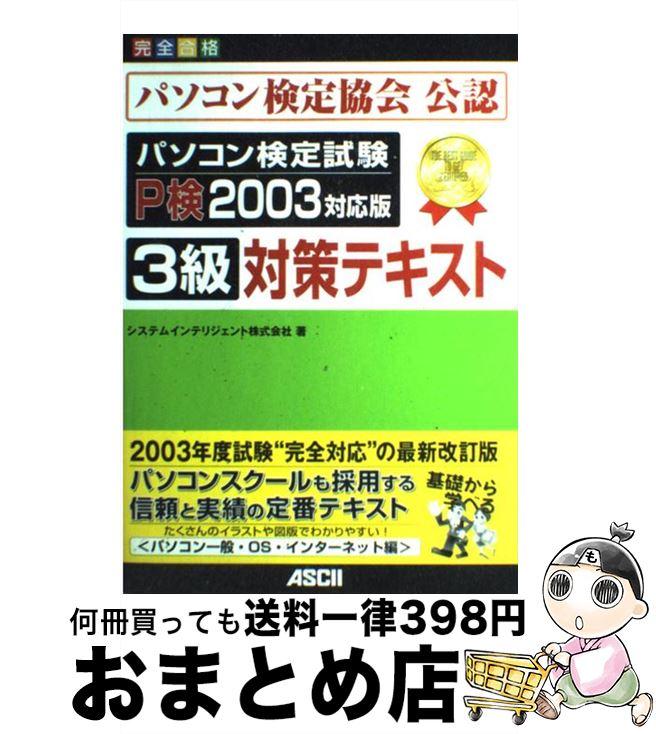 【中古】 パソコン検定試験P検2003対応版3級対策テキスト パソコン一般・OS・インターネット編 完全合格 パ / システムインテリジェント / アスキー [単行本]【宅配便出荷】