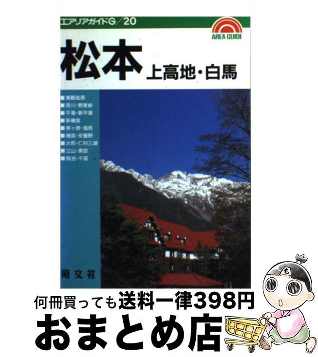 【中古】 松本・上高地・白馬 / シマウマクラブ / 昭文社 [単行本]【宅配便出荷】