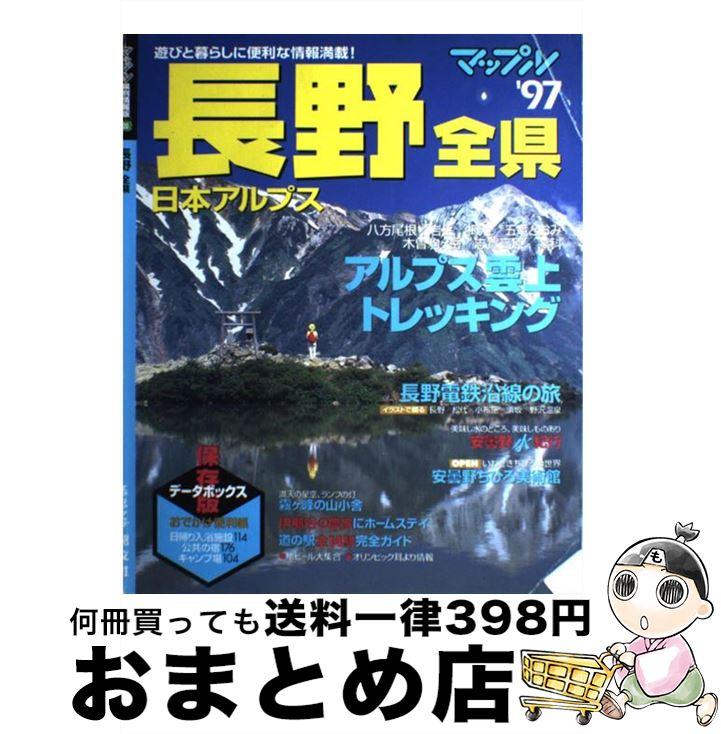 【中古】 長野 全県 '97 / 昭文社 / 昭文社 [単行本]【宅配便出荷】