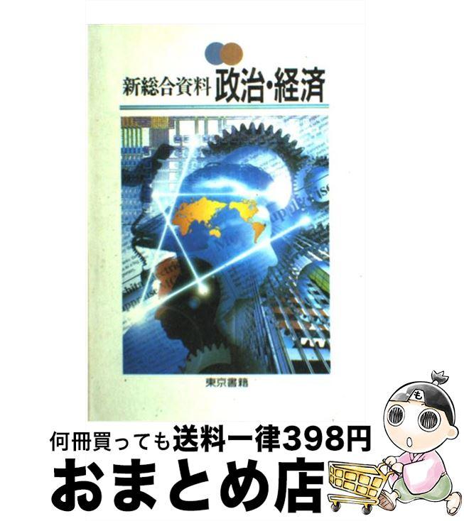 【中古】 新総合資料 政治・経済 / 東京書籍 / 東京書籍 [単行本]【宅配便出荷】