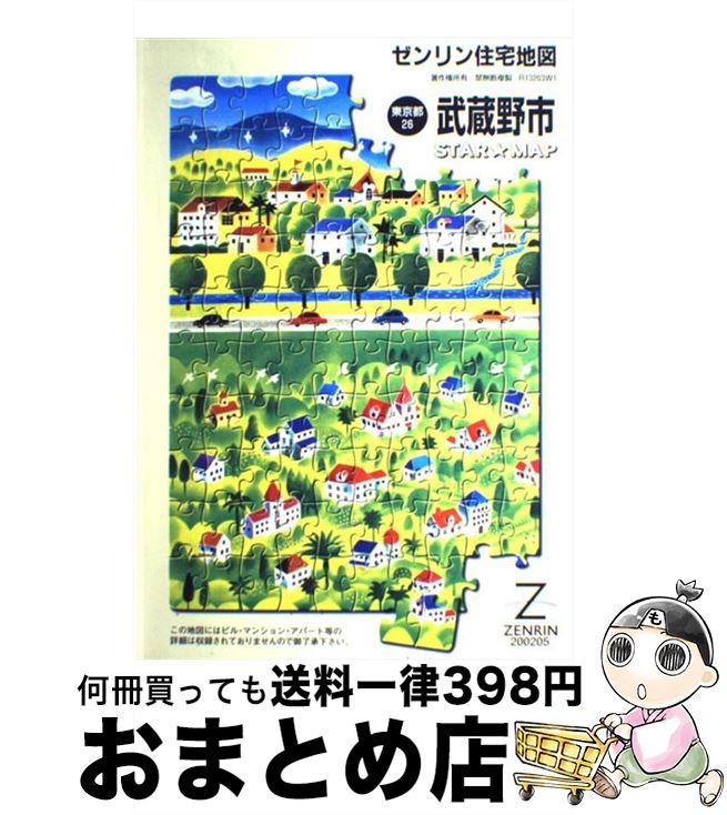 【中古】 武蔵野市 200205 / ゼンリン / ゼンリン [単行本]【宅配便出荷】