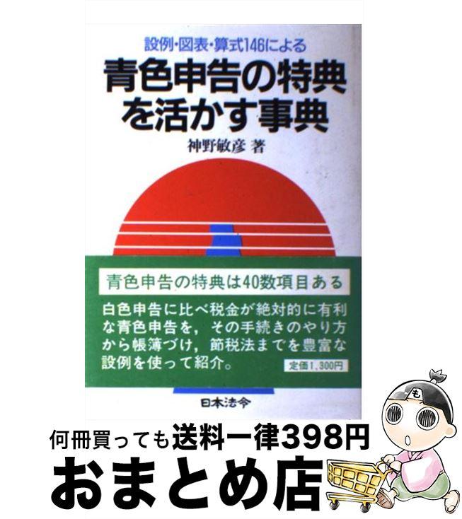 【中古】 青色申告の特典を活かす事典 設例・図表・算式146による / 神野 敏彦 / 日本法令 [単行本]【宅配便出荷】