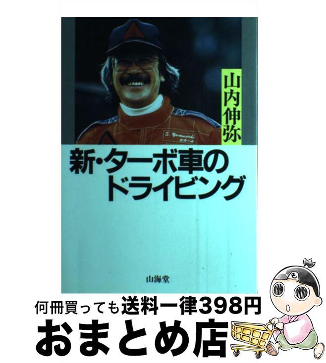 【中古】 新・ターボ車のドライビング / 山内 伸弥 / 山海堂 [単行本]【宅配便出荷】