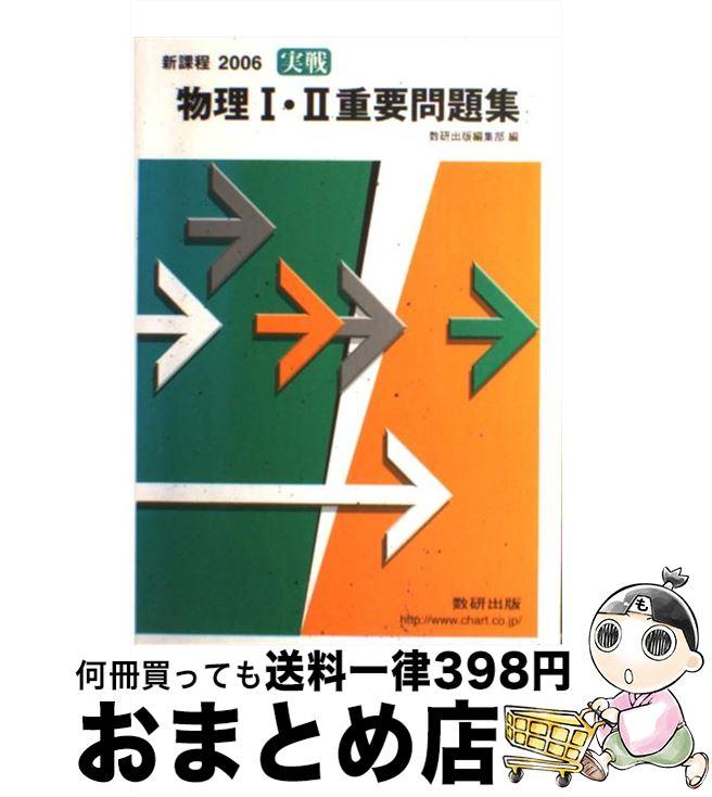 【中古】 実戦物理I・II重要問題集 '06 / 数研出版 / 数研出版 [単行本]【宅配便出荷】