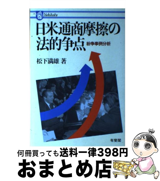 楽天市場】【中古】 日米通商摩擦の法的争点 紛争事例分析 / 松下 満雄 ...