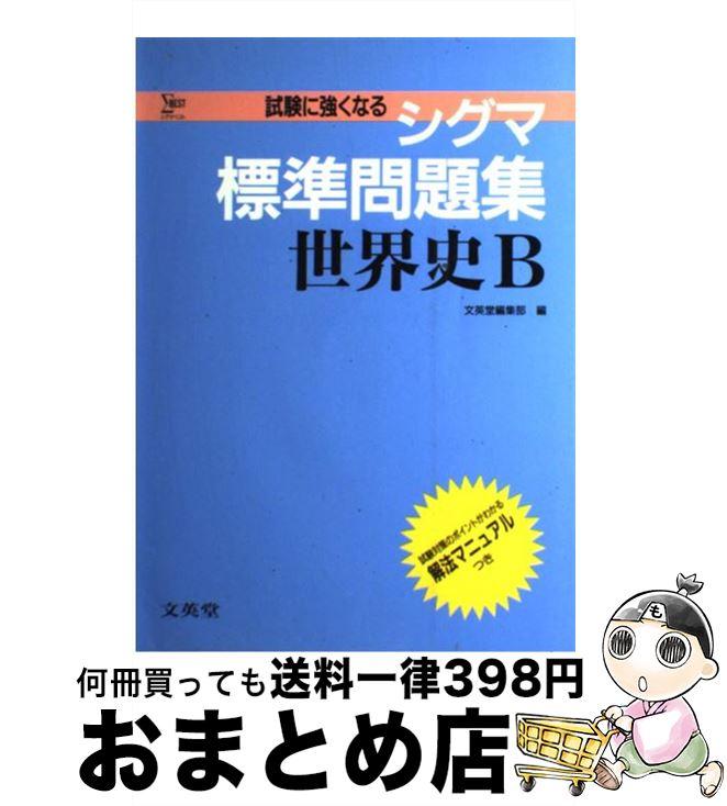 【中古】 世界史B / 文英堂 / 文英堂 [単行本]【宅配便出荷】
