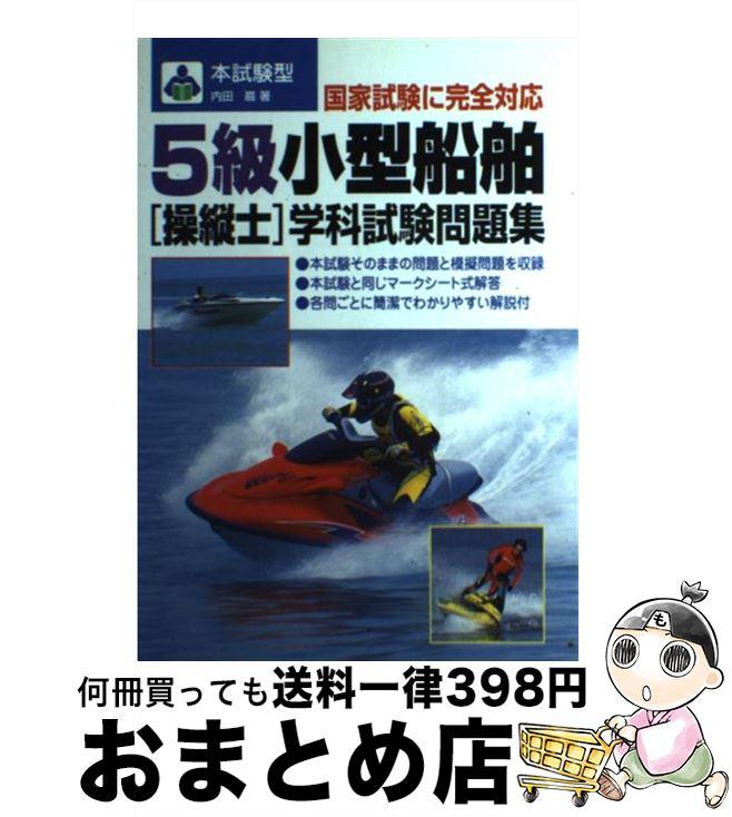 【中古】 第5級小型船舶操縦士試験問題集 / 内田 巌 / 成美堂出版 [単行本]【宅配便出荷】
