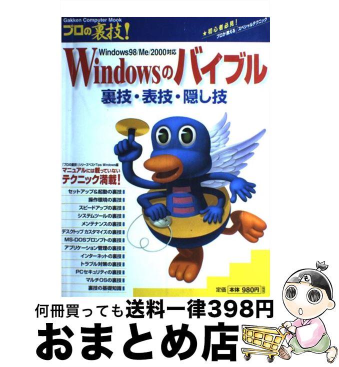 【中古】 プロの裏技!Windowsのバイブル裏技・表技・隠し技 Windows 98/Me/2000対応 / 学研 / 学研 [ムック]【宅配便出荷】