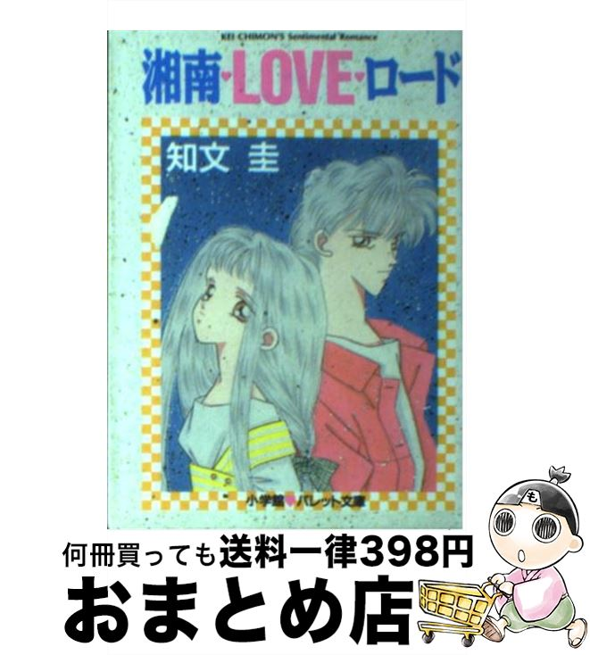 【中古】 湘南・love・ロード 1 / 知文 圭, 松原 千波 / 小学館 [文庫]【宅配便出荷】