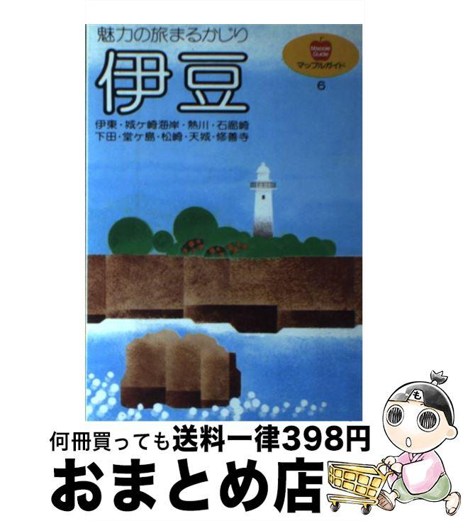 【中古】 伊豆 / 昭文社 / 昭文社 [単行本]【宅配便出荷】