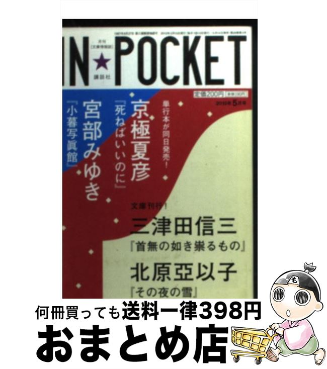 【中古】 IN☆POCKET '10ー05 / 講談社 / 講談社 [文庫]【宅配便出荷】