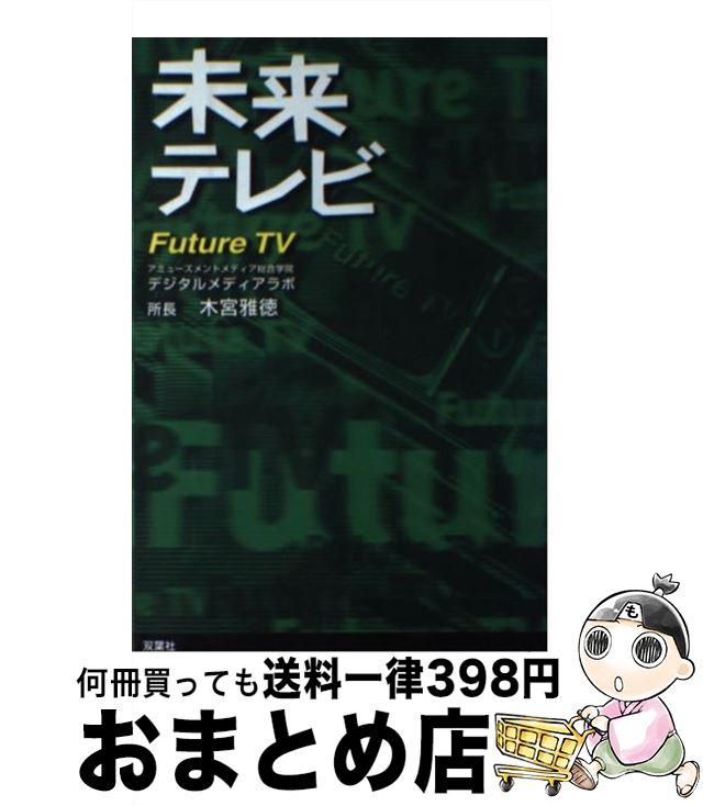 【中古】 未来テレビ / 木宮 雅徳 / 双葉社 [単行本]【宅配便出荷】