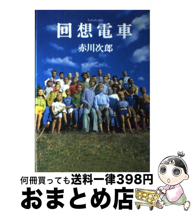 【中古】 回想電車 / 赤川 次郎 / 集英社 [単行本]【宅配便出荷】