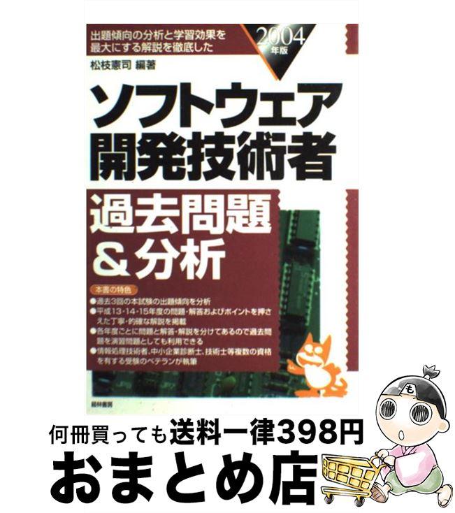 【中古】 ソフトウェア開発技術者過去問題&分析 2004年版 / 松枝 憲司 / 経林書房 [単行本]【宅配便出荷】