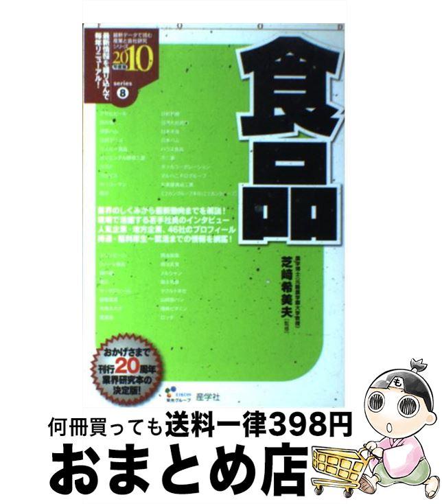 【中古】 食品 2010年度版 / 芝崎 希美夫 / 産学社 [単行本]【宅配便出荷】
