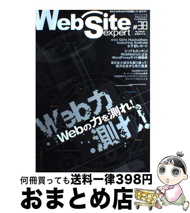 【中古】 Web Site expert #38 / 編集部 編 / 技術評論社 [大型本]【宅配便出荷】