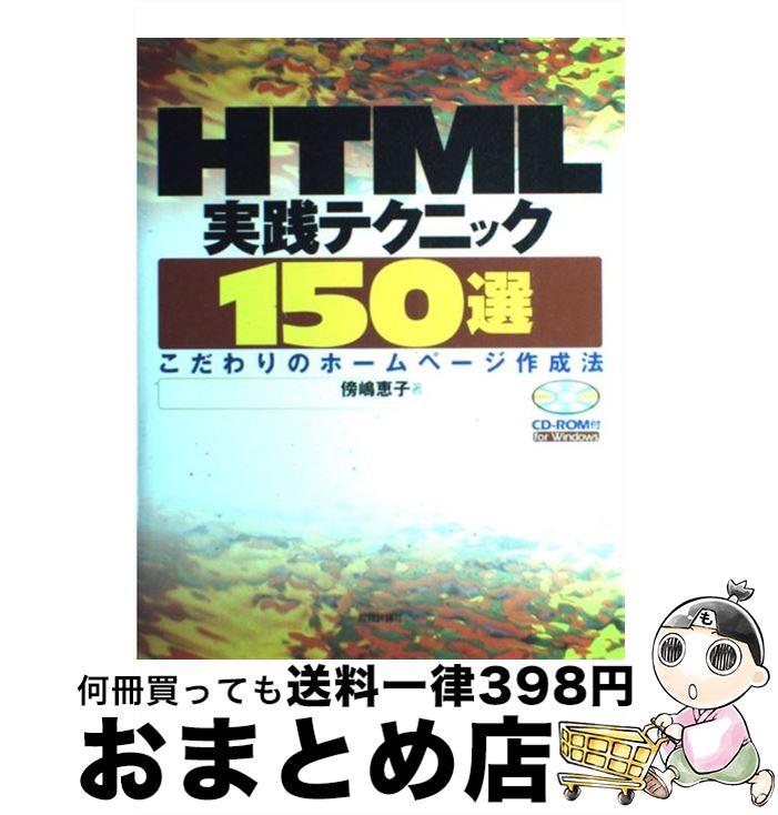 【中古】 HTML実践テクニック150選 こだわりのホームページ作成法 / 傍嶋 恵子 / 技術評論社 [単行本]【宅配便出荷】