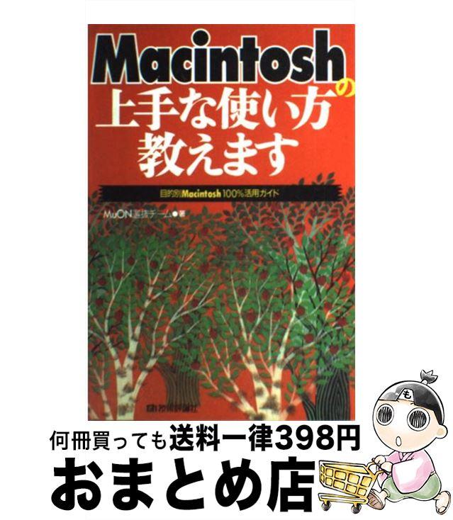 【中古】 Macintoshの上手な使い方教えます 目的別Macintosh100%活用ガイド / MuON選抜チーム / 技術評論社 [単行本]【宅配便出荷】