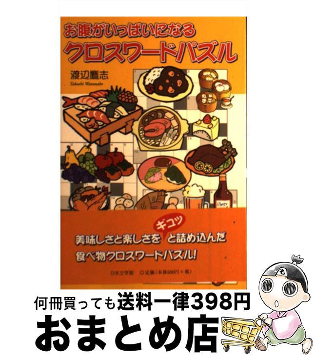 【中古】 お腹がいっぱいになるクロスワードパズル / 渡辺 鷹志 / 日本文学館 [単行本]【宅配便出荷】