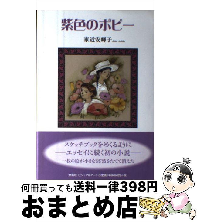 【中古】 紫色のポピー / 家近 安輝子 / 文芸社ビジュアルアート [単行本]【宅配便出荷】