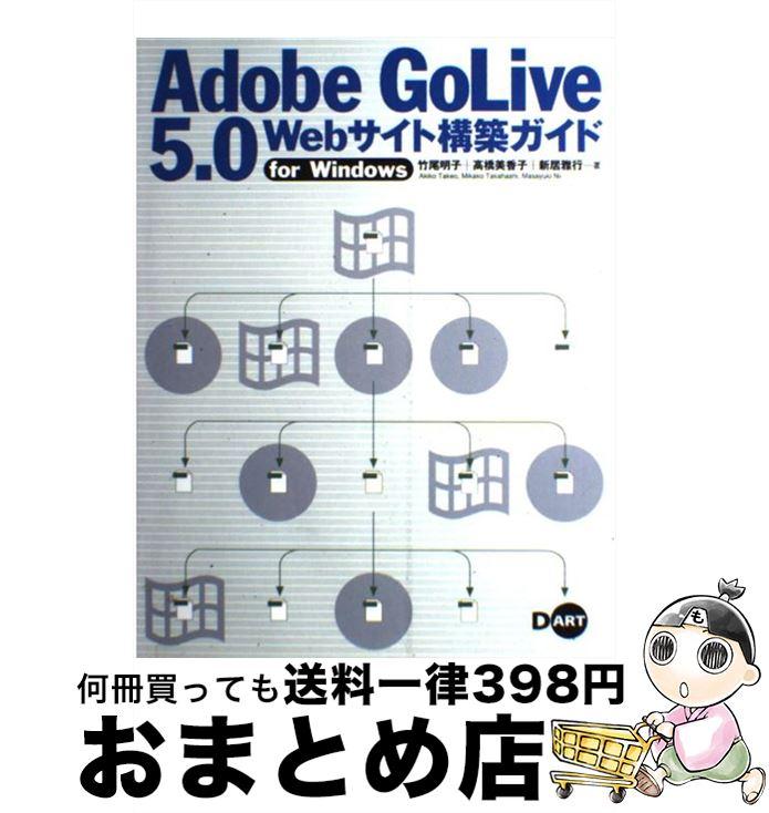 【中古】 Adobe GoLive 5.0 Webサイト構築ガイドfor Windows / 竹尾 明子, 新居 雅行, 高橋 美香子 / ディーアート [単行本]【宅配便出荷】