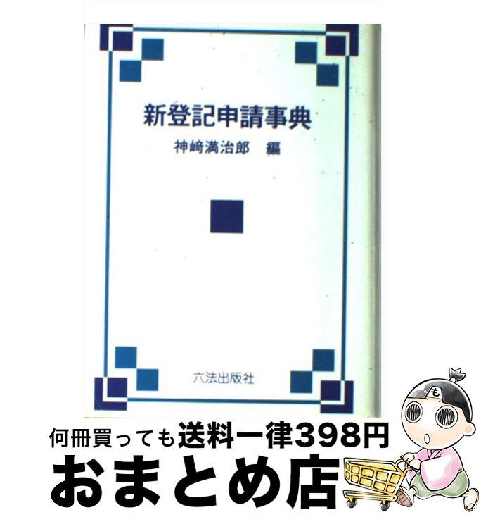 【中古】 新登記申請事典 / 神崎満治郎 / 六法出版社 [単行本]【宅配便出荷】