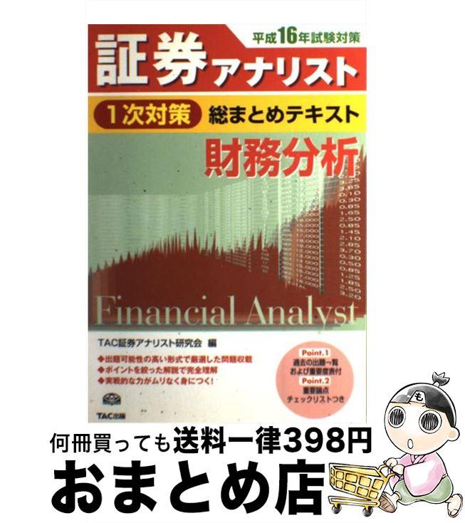 【中古】 証券アナリスト1次対策総まとめテキスト財務分析 平成16年試験対策 / TAC証券アナリスト研究会 / TAC出版 [単行本]【宅配便出荷】