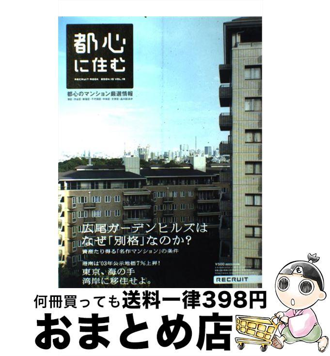 【中古】 都心に住む vol.19 / リクルート / リクルート [ムック]【宅配便出荷】