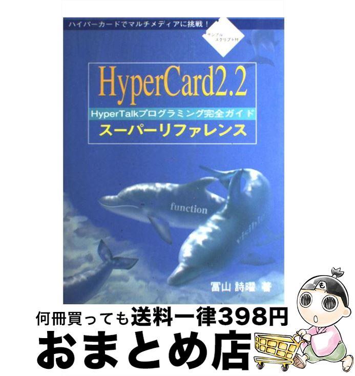 【中古】 HyperCard2.2スーパーリファレンス HyperTalkプログラミング完全ガイド / 冨山 詩曜 / エーアイ出版 [単行本]【宅配便出荷】