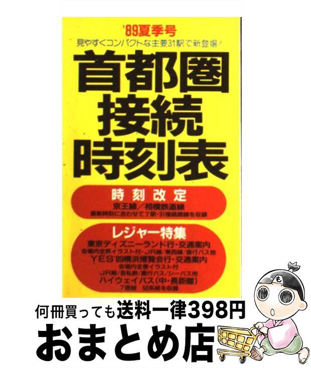 【中古】 首都圏接続時刻表 '89夏季号 / 一季出版 / 一季出版 [新書]【宅配便出荷】