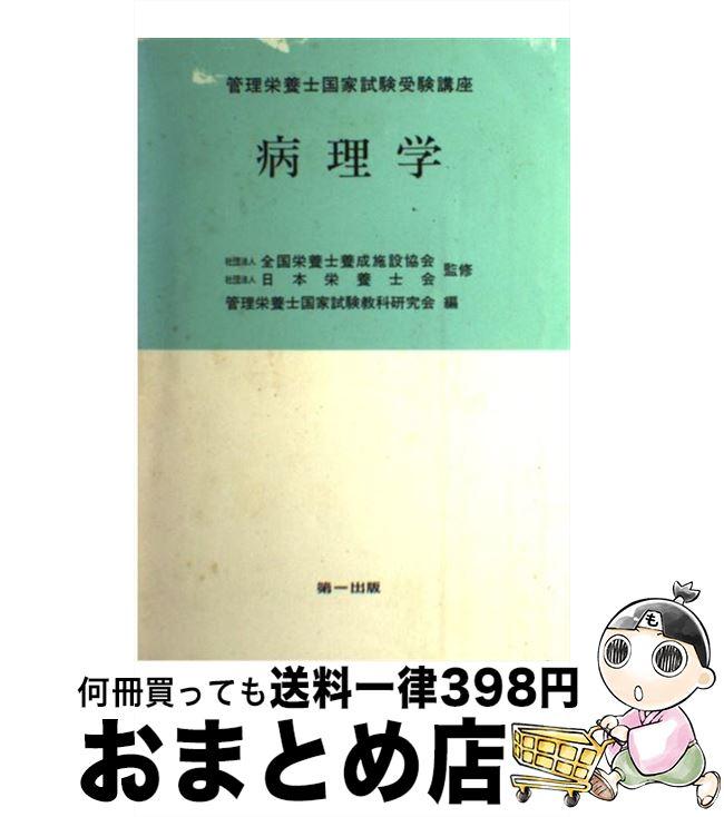 【中古】 病理学 / 管理栄養士国家試験教科研究会 / 第一出版 [単行本]【宅配便出荷】