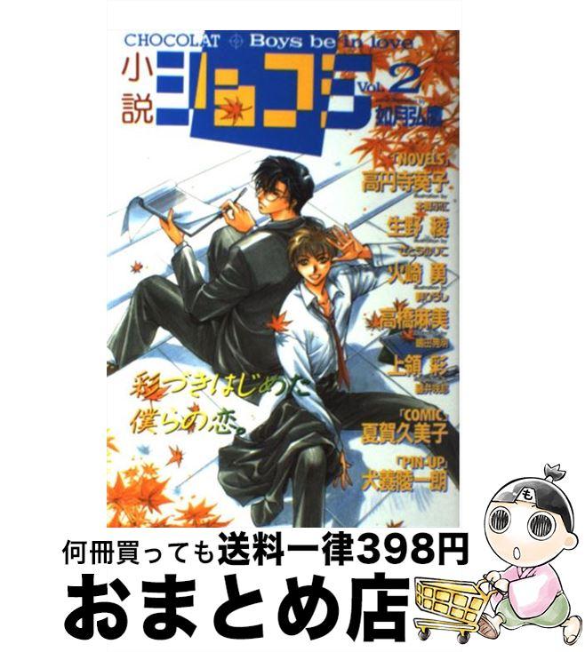 【中古】 小説ショコラ vol.2 / 心交社 / 心交社 [単行本]【宅配便出荷】